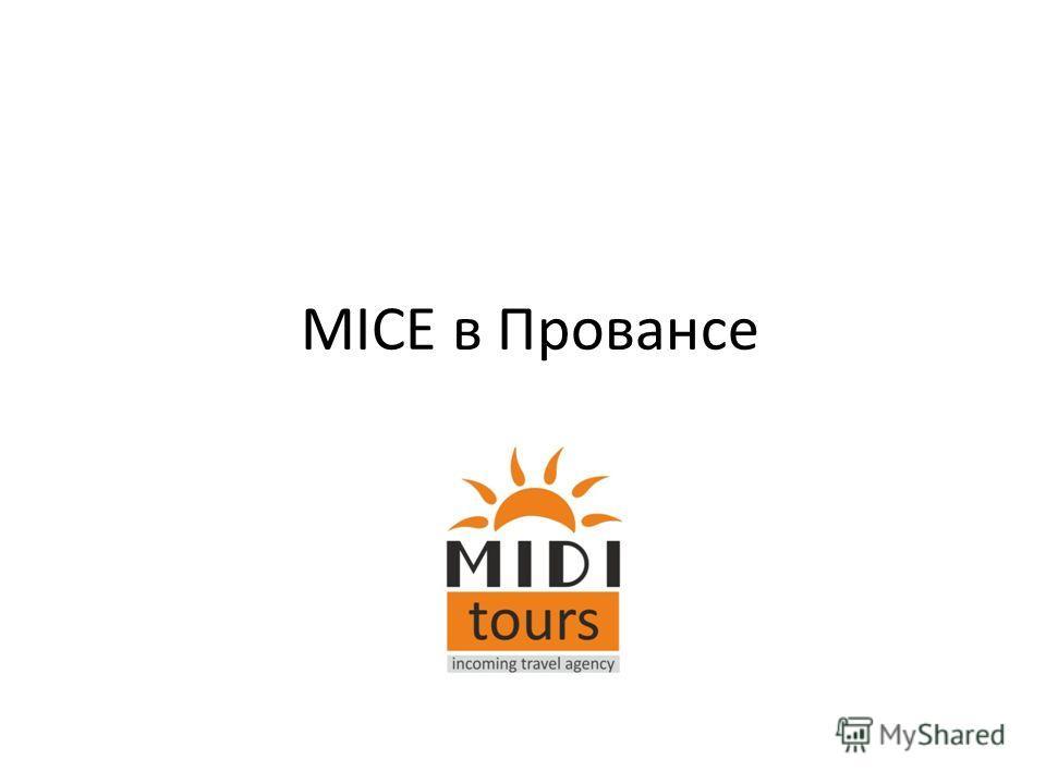 MICE в Провансе