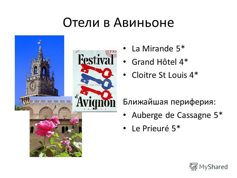 Отели в Авиньоне La Mirande 5* Grand Hôtel 4* Cloitre St Louis 4* Ближайшая периферия: Auberge de Cassagne 5* Le Prieuré 5*