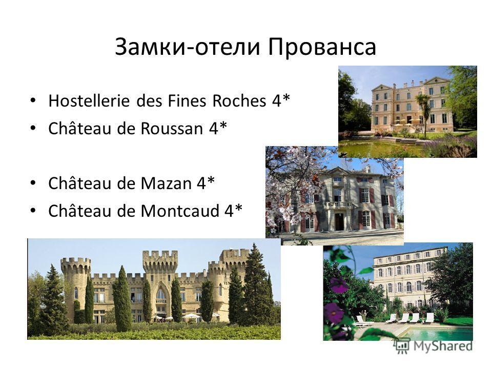 Замки-отели Прованса Hostellerie des Fines Roches 4* Château de Roussan 4* Château de Mazan 4* Château de Montcaud 4*
