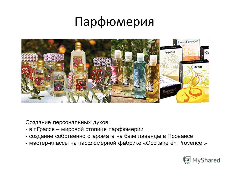 Парфюмерия Создание персональных духов: - в г.Грассе – мировой столице парфюмерии - создание собственного аромата на базе лаванды в Провансе - мастер-классы на парфюмерной фабрике «Occitane en Provence »