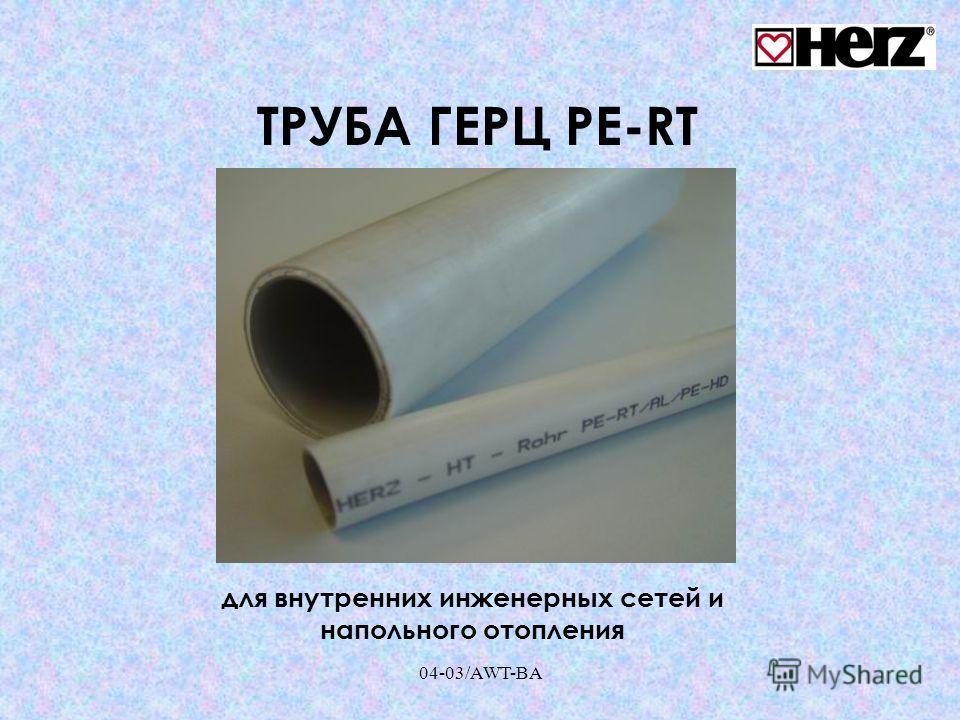 04-03/AWT-BA ТРУБА ГЕРЦ PE-RT для внутренних инженерных сетей и напольного отопления
