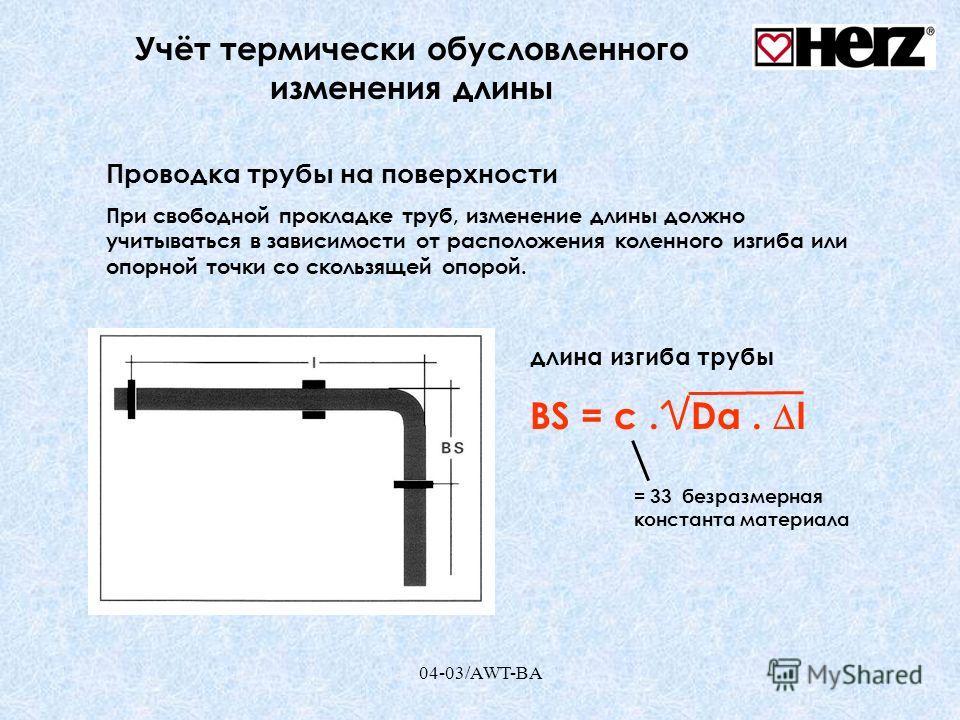 04-03/AWT-BA Учёт термически обусловленного изменения длины Проводка трубы на поверхности При свободной прокладке труб, изменение длины должно учитываться в зависимости от расположения коленного изгиба или опорной точки со скользящей опорой. длина из