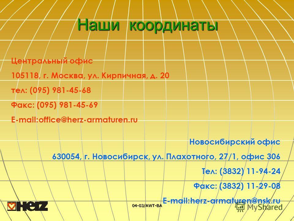 04-03/AWT-BA Наши координаты Центральный офис 105118, г. Москва, ул. Кирпичная, д. 20 тел: (095) 981-45-68 Факс: (095) 981-45-69 E-mail:office@herz-armaturen.ru Новосибирский офис 630054, г. Новосибирск, ул. Плахотного, 27/1, офис 306 Тел: (3832) 11-