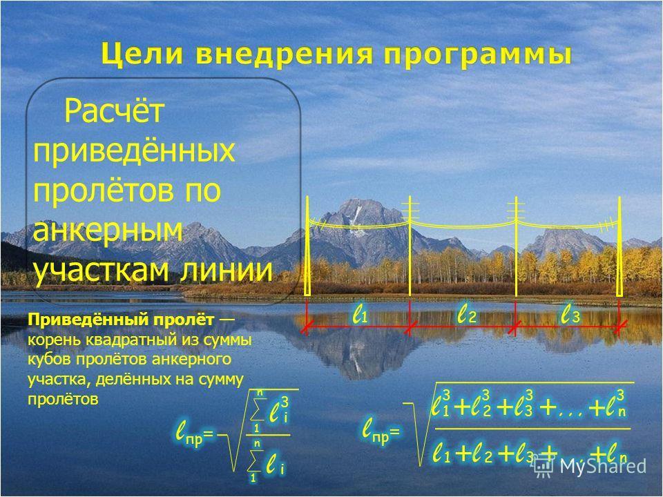 Расчёт приведённых пролётов по анкерным участкам линии Приведённый пролёт корень квадратный из суммы кубов пролётов анкерного участка, делённых на сумму пролётов