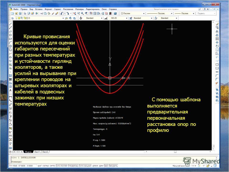 Кривые провисания используются для оценки габаритов пересечений при разных температурах и устойчивости гирлянд изоляторов, а также усилий на вырывание при креплении проводов на штыревых изоляторах и кабелей в подвесных зажимах при низших температурах