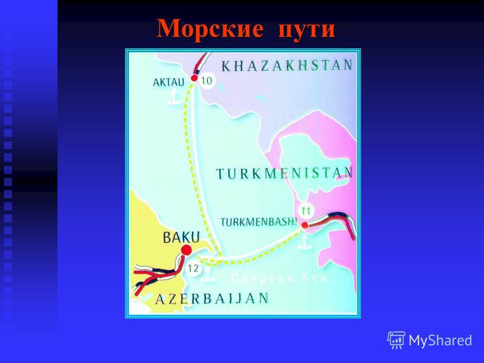 Железные дороги - протяженность 2932 км Баку – СДК 208км Баку – Астара 315км Баку – Красный мост 508км