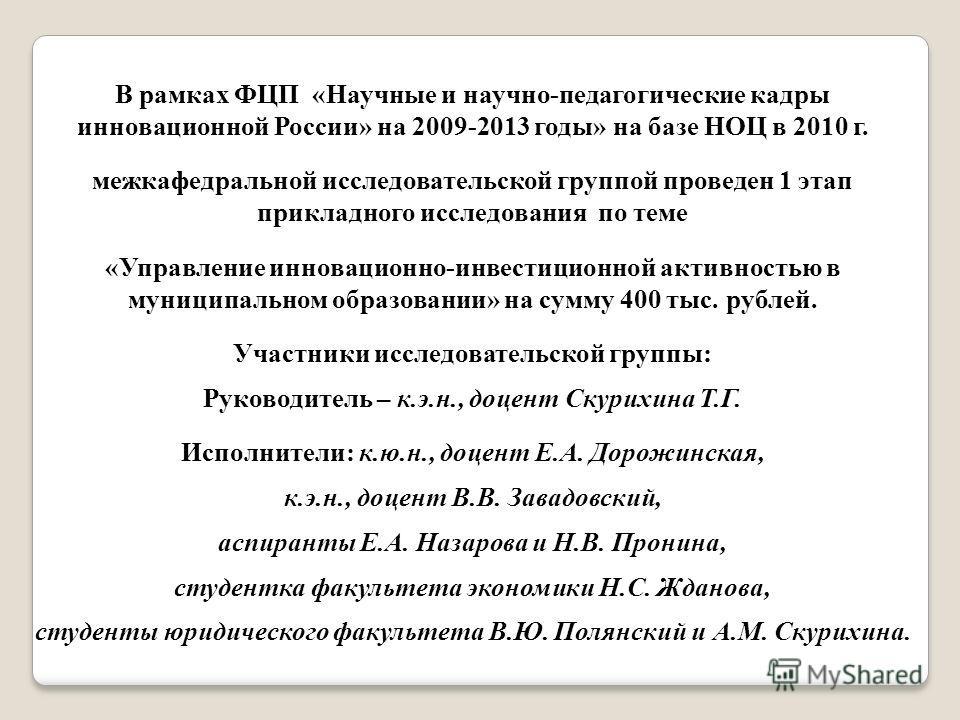 В рамках ФЦП «Научные и научно-педагогические кадры инновационной России» на 2009-2013 годы» на базе НОЦ в 2010 г. межкафедральной исследовательской группой проведен 1 этап прикладного исследования по теме «Управление инновационно-инвестиционной акти