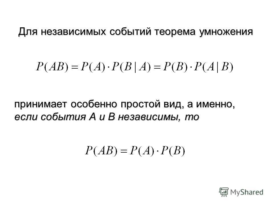 Для независимых событий теорема умножения принимает особенно простой вид, а именно, если события А и В независимы, то