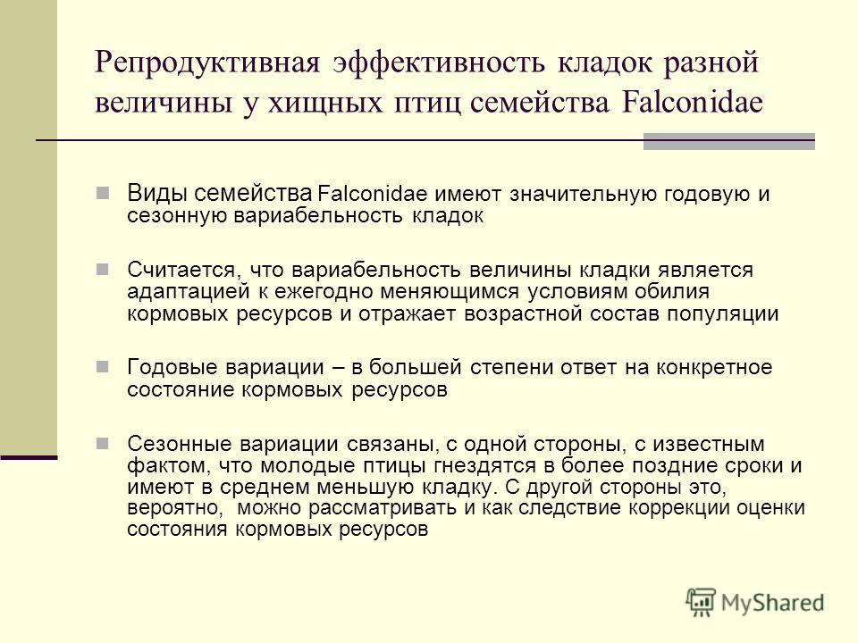 Репродуктивная эффективность кладок разной величины у хищных птиц семейства Falconidae Виды семейства Falconidae имеют значительную годовую и сезонную вариабельность кладок Считается, что вариабельность величины кладки является адаптацией к ежегодно