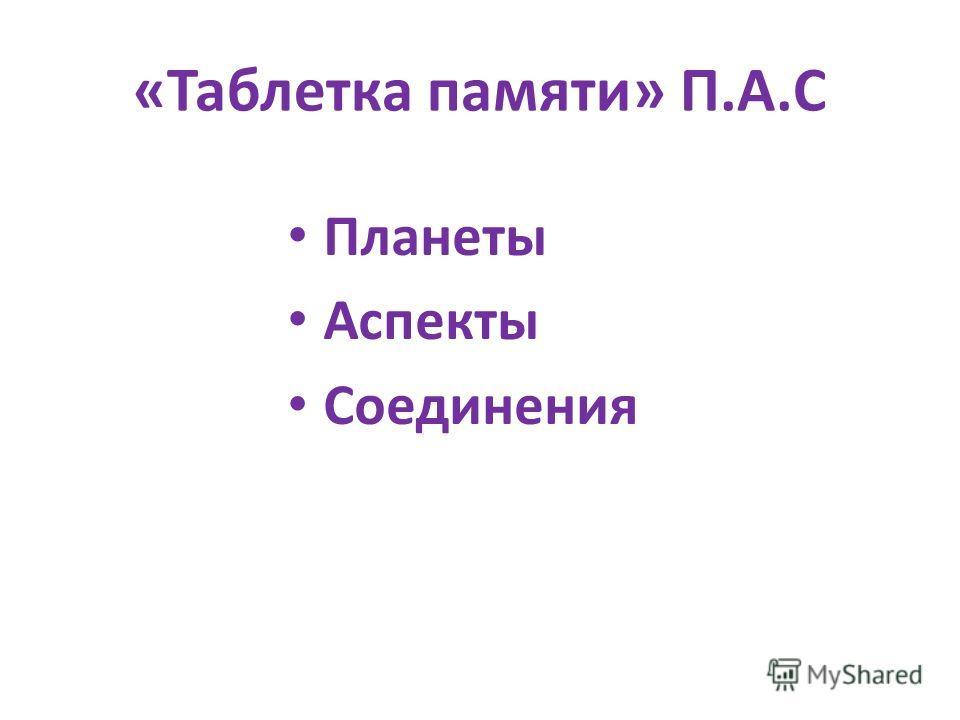«Таблетка памяти» П.А.С Планеты Аспекты Соединения