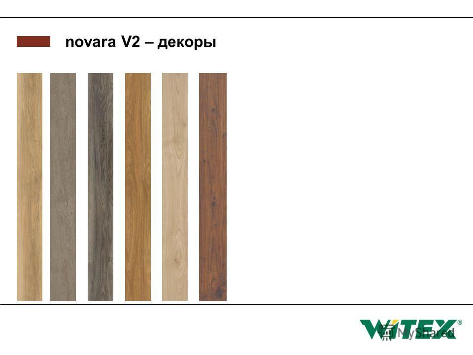 novara V2 – декоры