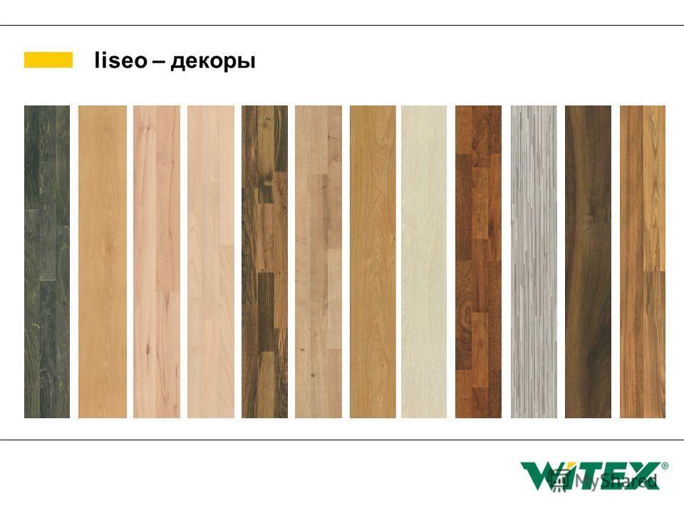 liseo – декоры