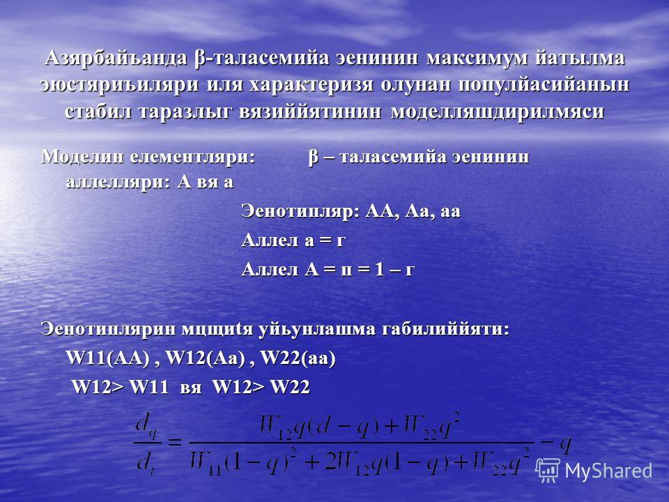 Азярбайъанда β-таласемийа эенинин максимум йатылма эюстяриъиляри иля характеризя олунан популйасийанын стабил таразлыг вязиййятинин моделляшдирилмяси Моделин елемeнтляри: β – таласемийа эенинин аллелляри: А вя а Эенотипляр: АА, Аа, аа Аллел а = г Алл