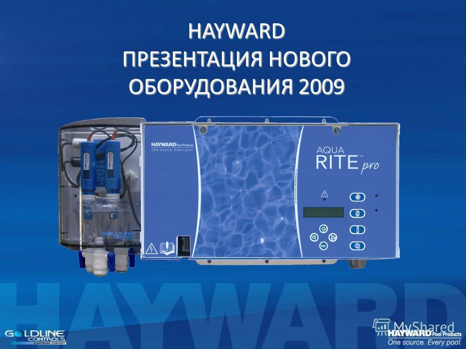 HAYWARD ПРЕЗЕНТАЦИЯ НОВОГО ОБОРУДОВАНИЯ 2009