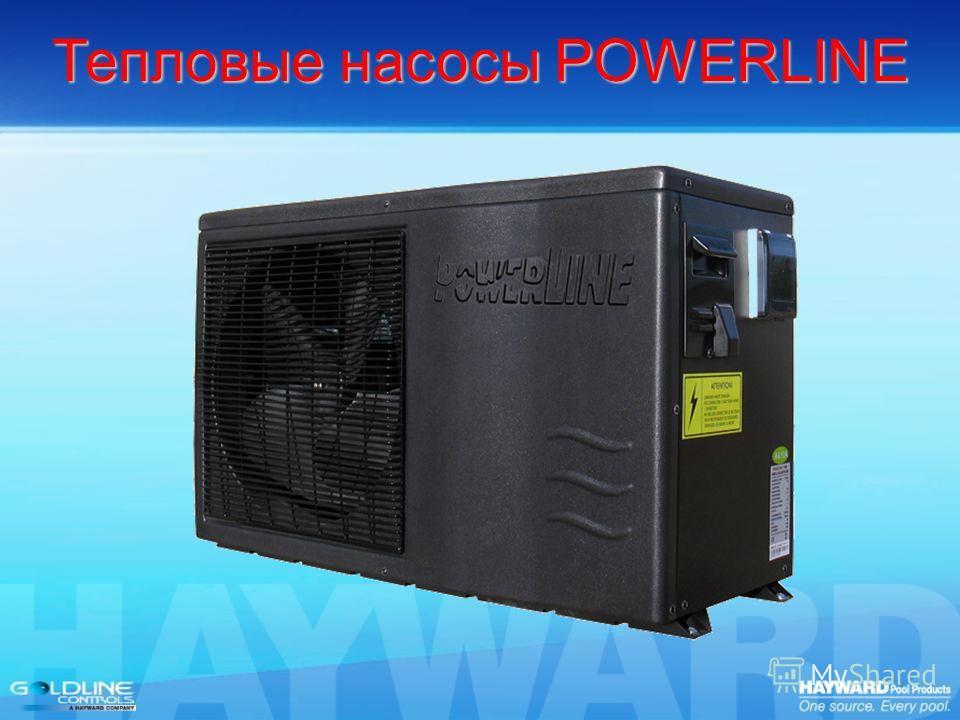 Тепловые насосы POWERLINE