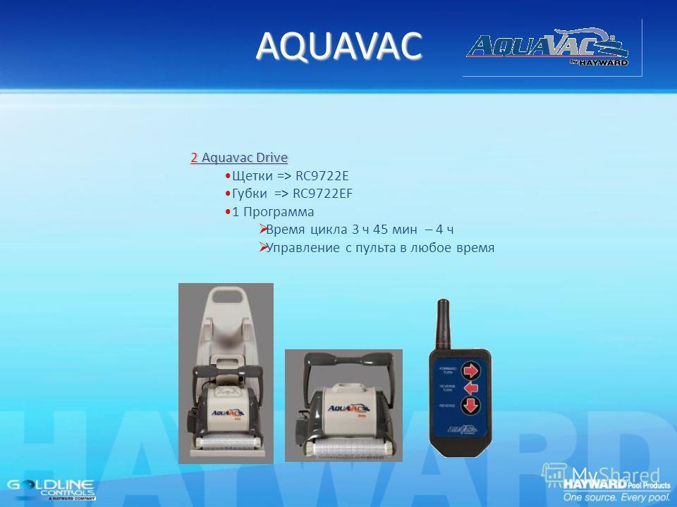 AQUAVAC 2 Aquavac Drive Щетки => RC9722E Губки => RC9722EF 1 Программа Время цикла 3 ч 45 мин – 4 ч Управление с пульта в любое время