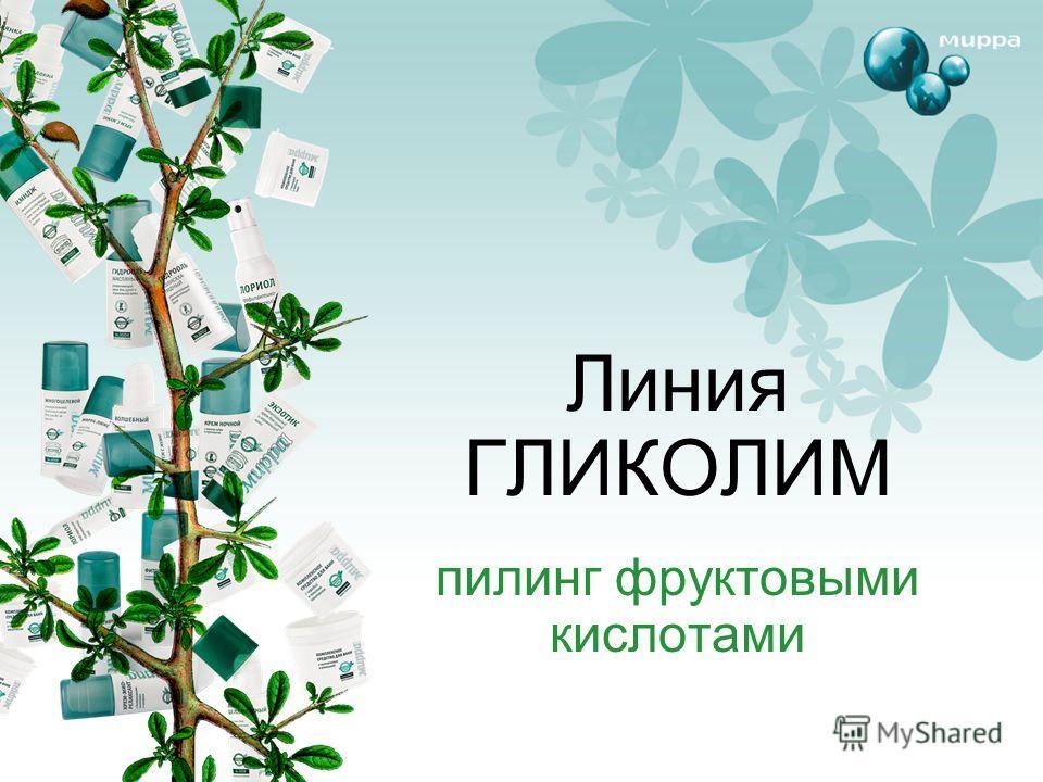 Линия ГЛИКОЛИМ пилинг фруктовыми кислотами