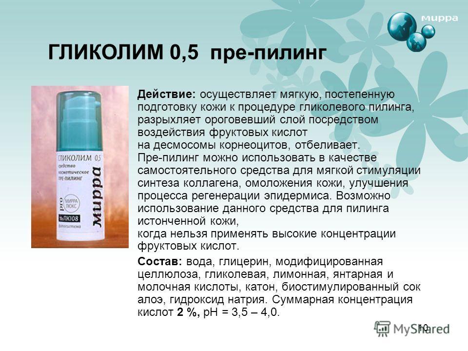 10 Действие: осуществляет мягкую, постепенную подготовку кожи к процедуре гликолевого пилинга, разрыхляет ороговевший слой посредством воздействия фруктовых кислот на десмосомы корнеоцитов, отбеливает. Пре-пилинг можно использовать в качестве самосто