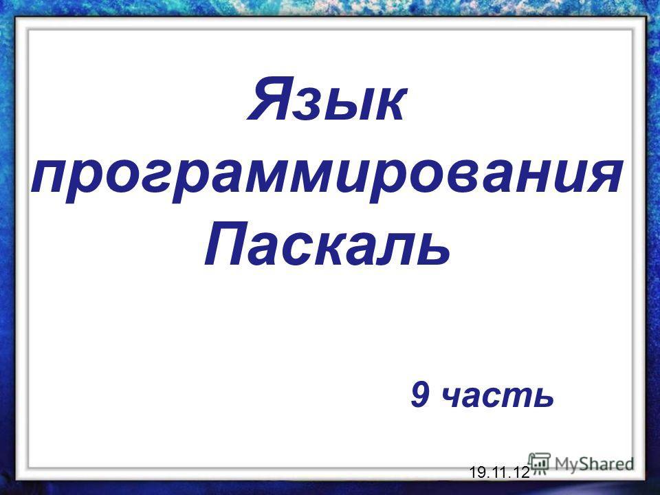 19.11.12 Язык программирования Паскаль 9 часть