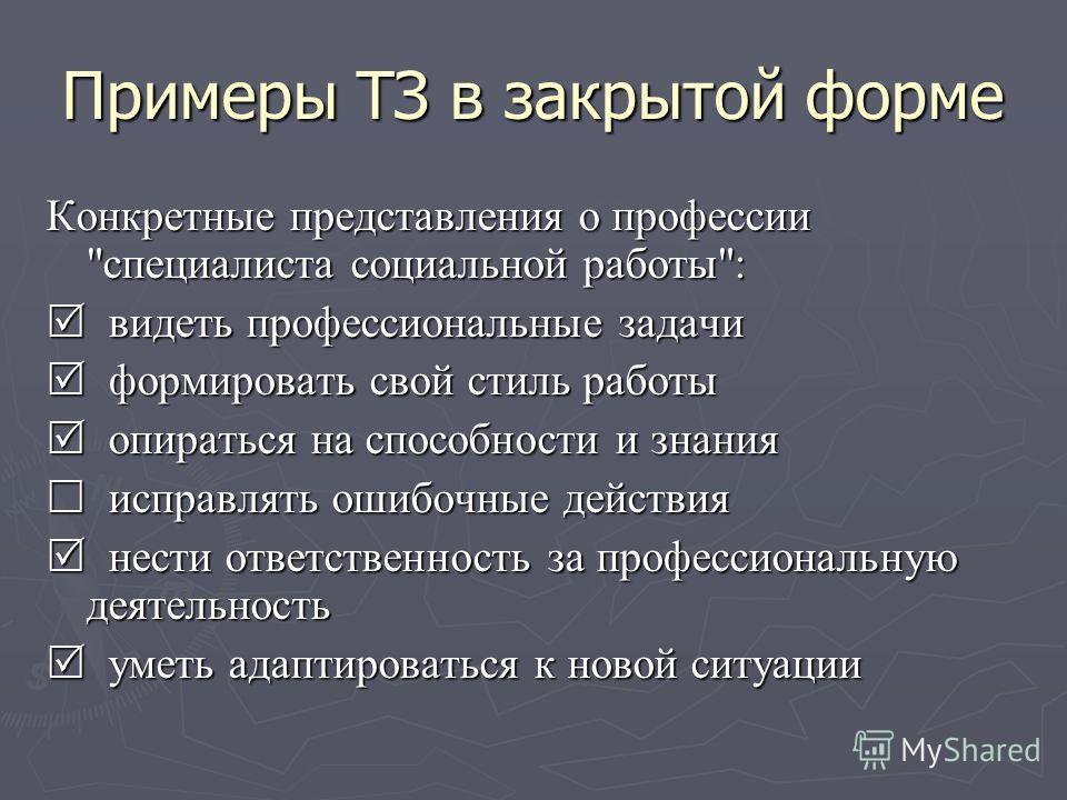 Примеры ТЗ в закрытой форме Конкретные представления о профессии