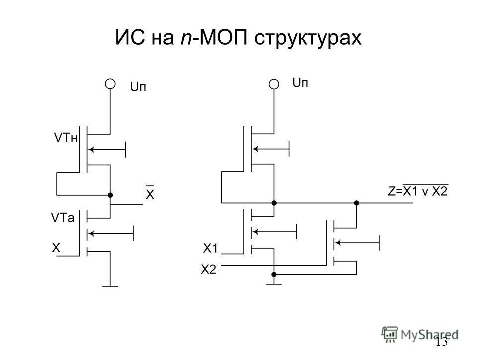 ИС на n-MOП структурах 13