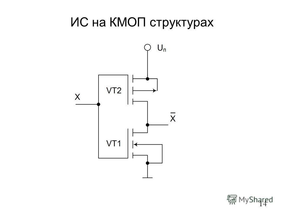 ИС на КMOП структурах 14