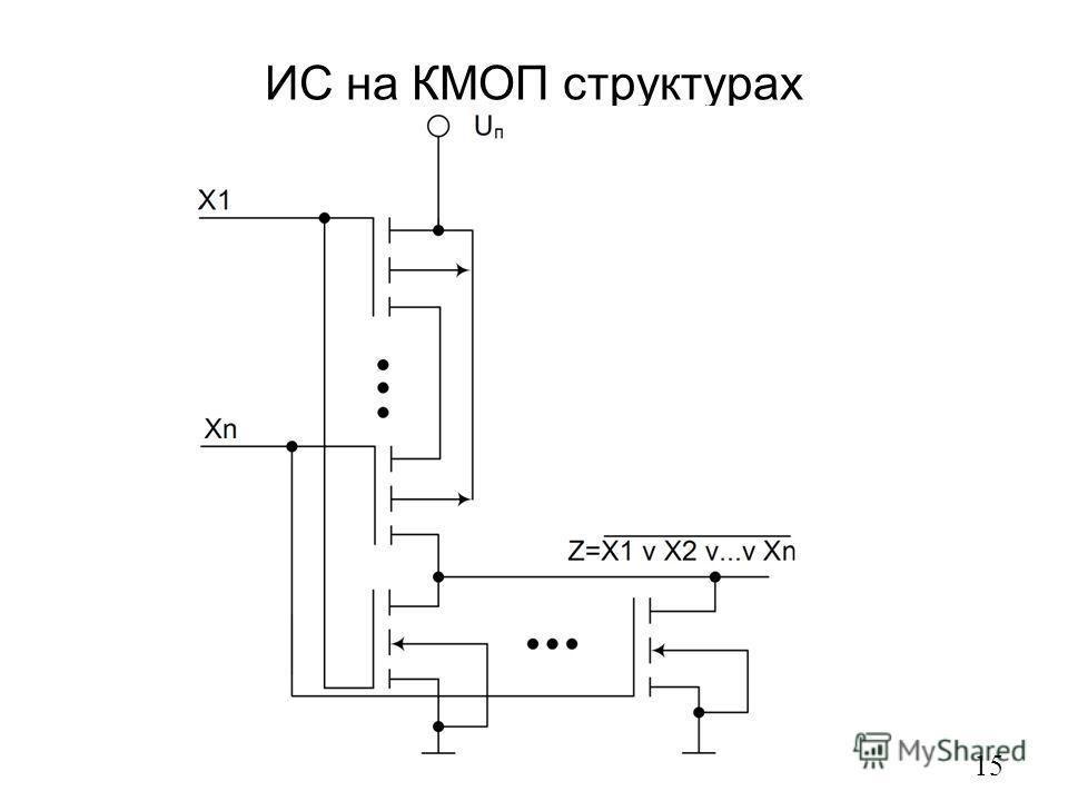ИС на КMOП структурах 15