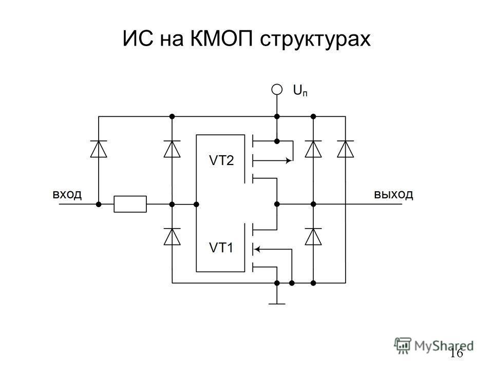 ИС на КMOП структурах 16