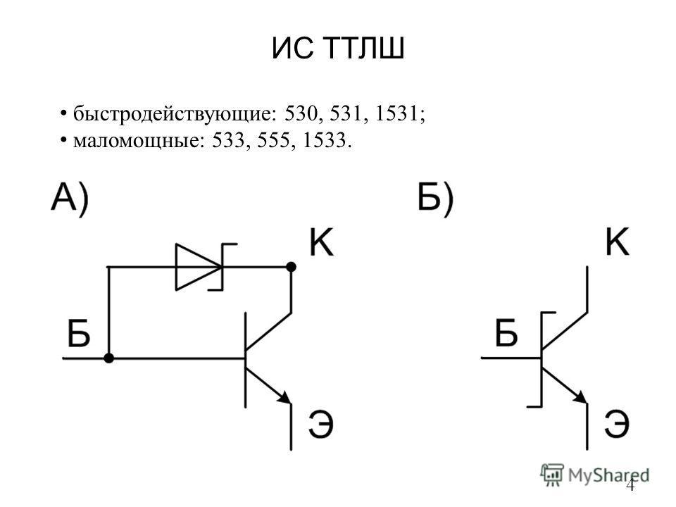 ИС ТТЛШ 4 быстродействующие: 530, 531, 1531; маломощные: 533, 555, 1533.