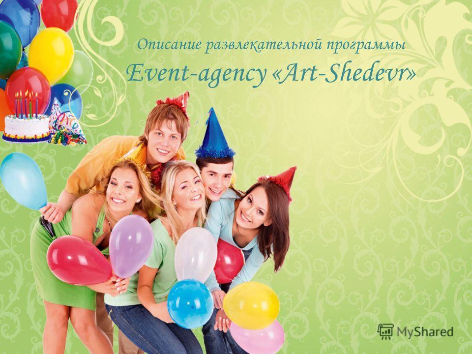 Описание развлекательной программы Event-agency «Art-Shedevr»