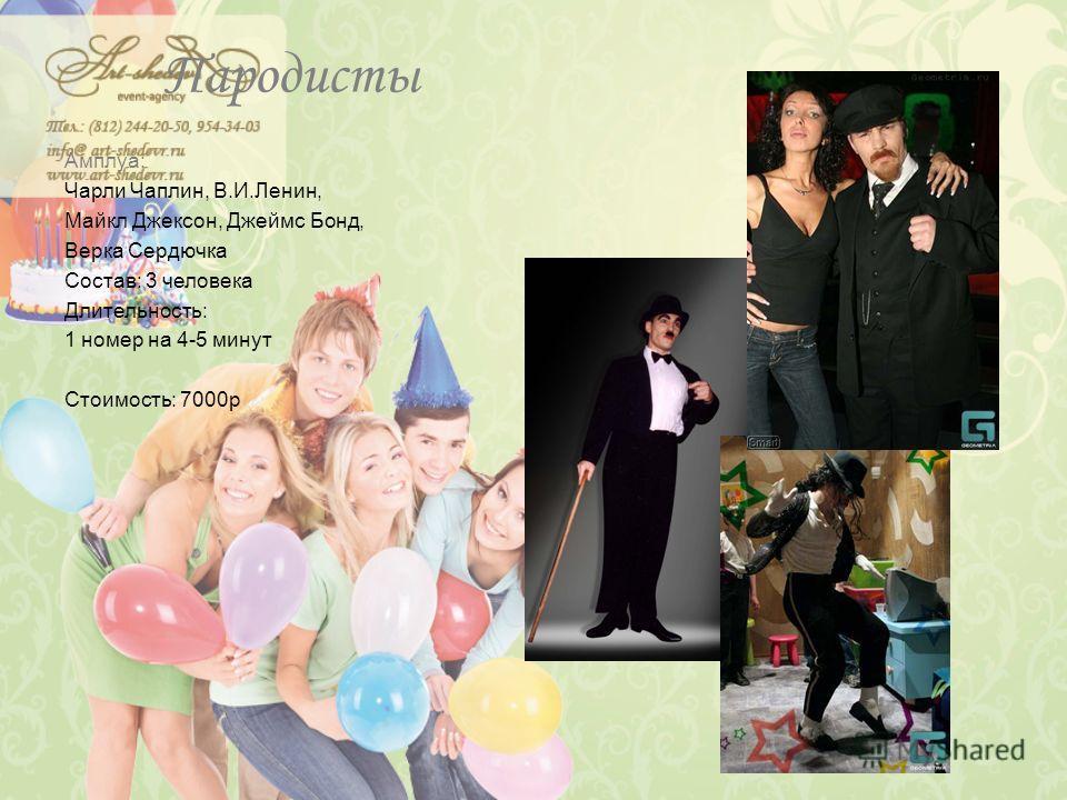 Пародисты Амплуа: Чарли Чаплин, В.И.Ленин, Майкл Джексон, Джеймс Бонд, Верка Сердючка Состав: 3 человека Длительность: 1 номер на 4-5 минут Стоимость: 7000р
