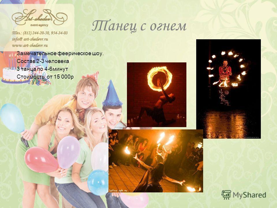 Танец с огнем Замечательное феерическое шоу. Состав 2-3 человека 3 танца по 4-6минут Стоимость: от 15 000р
