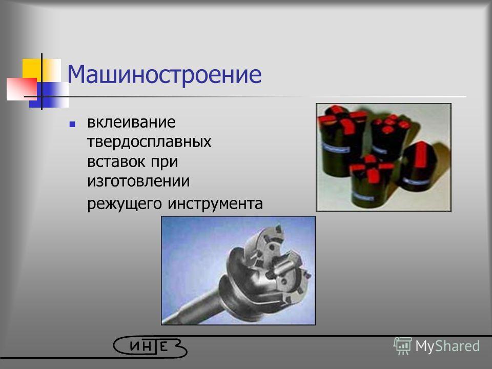 Машиностроение вклеивание твердосплавных вставок при изготовлении режущего инструмента