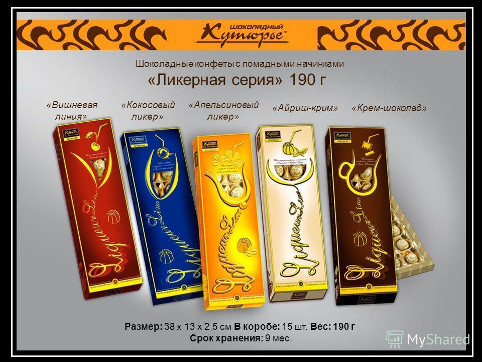 Шоколадные конфеты с помадными начинками «Ликерная серия» 190 г Размер: 38 х 13 х 2,5 см В коробе: 15 шт. Вес: 190 г Срок хранения: 9 мес. «Апельсиновый ликер» «Айриш-крим» «Кокосовый ликер» «Вишневая линия» «Крем-шоколад»