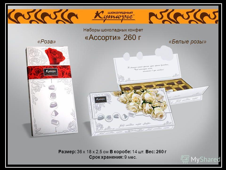 Наборы шоколадных конфет «Ассорти» 260 г Размер: 36 х 18 х 2,5 см В коробе: 14 шт. Вес: 260 г Срок хранения: 9 мес. «Роза»«Белые розы»