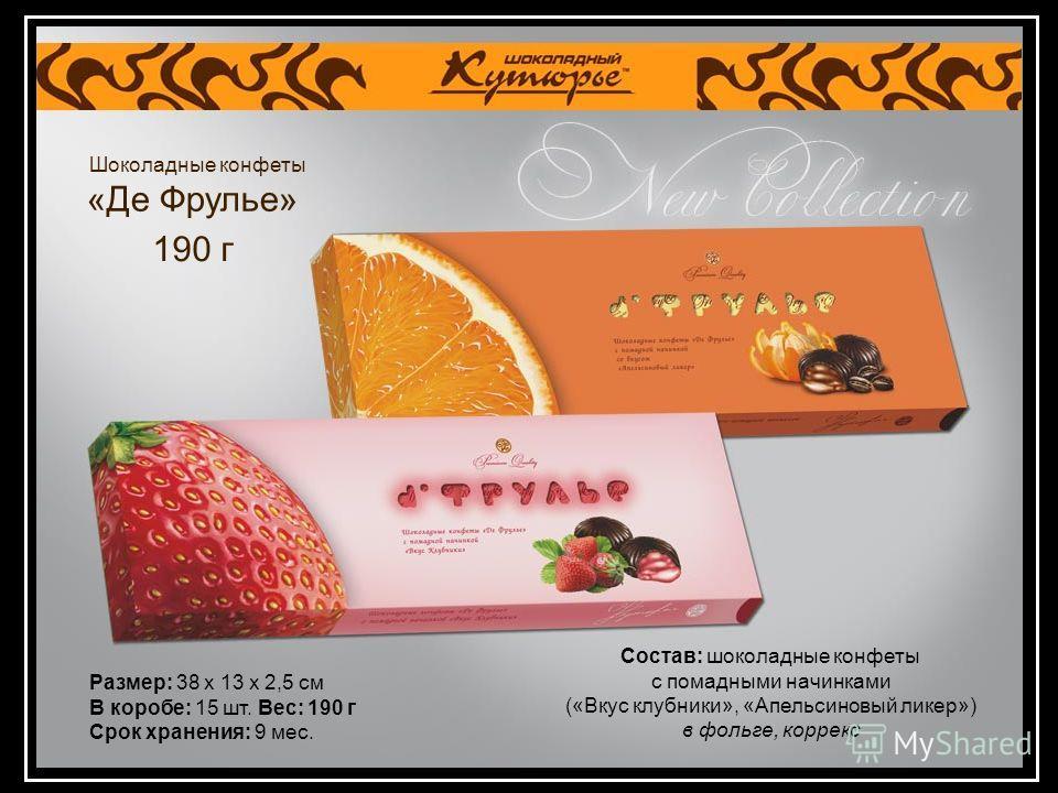 Шоколадные конфеты «Де Фрулье» Размер: 38 х 13 х 2,5 см В коробе: 15 шт. Вес: 190 г Срок хранения: 9 мес. Состав: шоколадные конфеты с помадными начинками («Вкус клубники», «Апельсиновый ликер») в фольге, коррекс 190 г