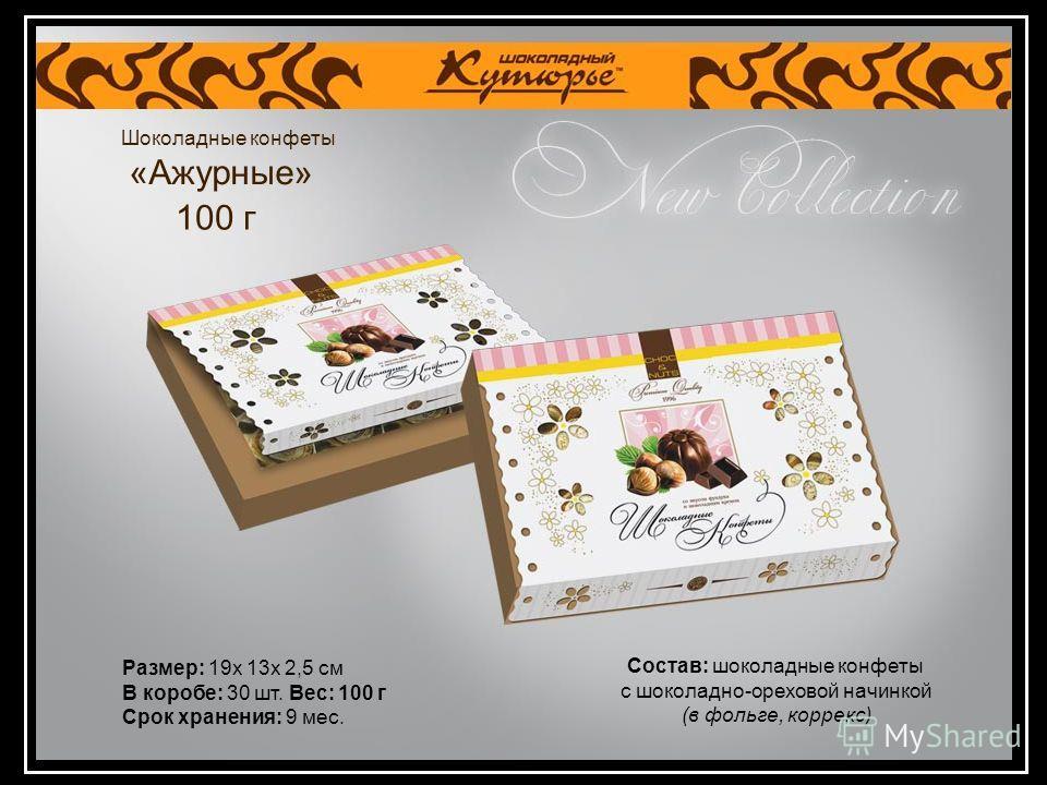 Шоколадные конфеты «Ажурные» Размер: 19х 13х 2,5 см В коробе: 30 шт. Вес: 100 г Срок хранения: 9 мес. Состав: шоколадные конфеты с шоколадно-ореховой начинкой (в фольге, коррекс) 100 г