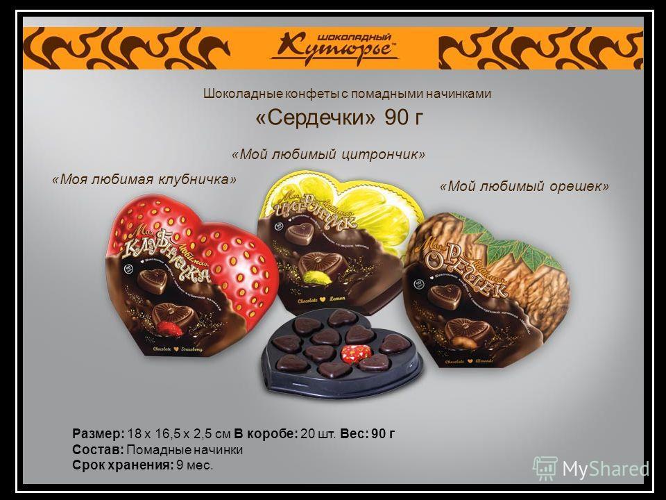 Шоколадные конфеты с помадными начинками «Сердечки» 90 г Размер: 18 х 16,5 х 2,5 см В коробе: 20 шт. Вес: 90 г Состав: Помадные начинки Срок хранения: 9 мес. «Мой любимый орешек» «Мой любимый цитрончик» «Моя любимая клубничка»