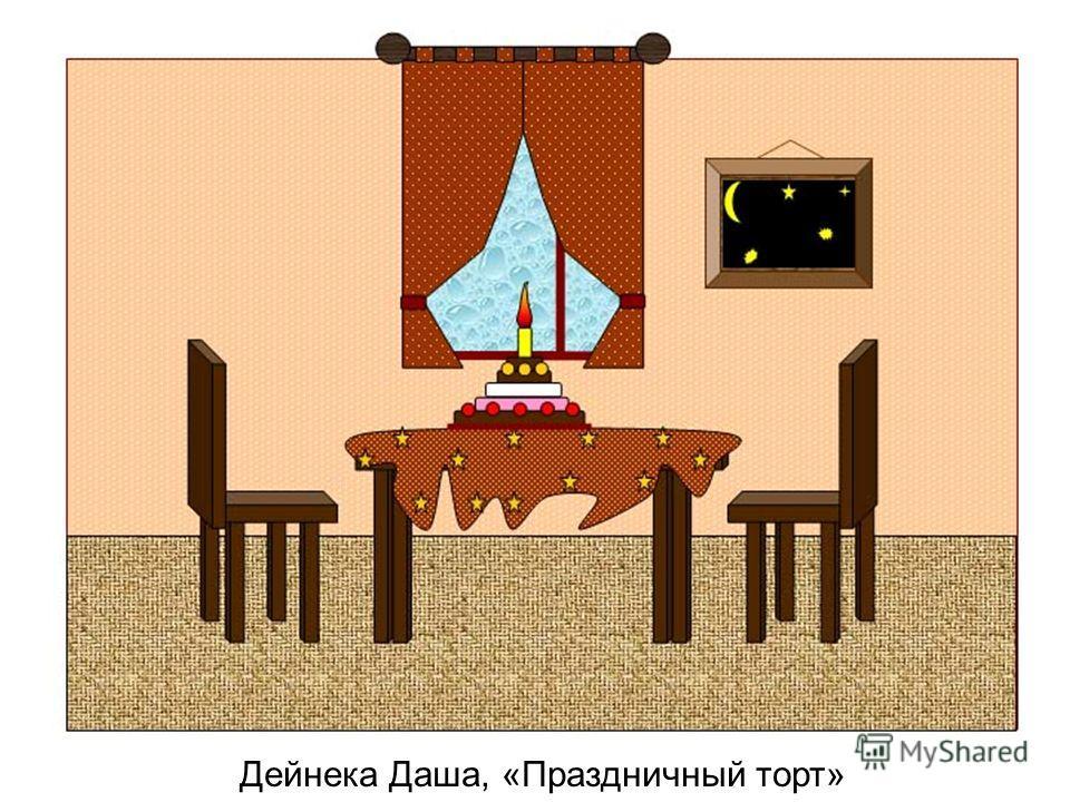 Дейнека Даша, «Праздничный торт»