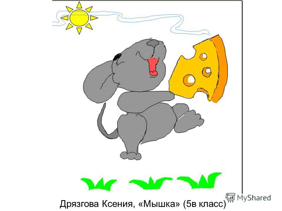 Дрязгова Ксения, «Мышка» (5в класс)