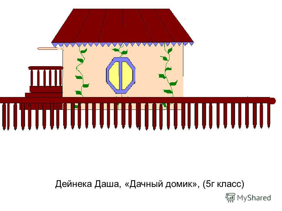 Дейнека Даша, «Дачный домик», (5г класс)