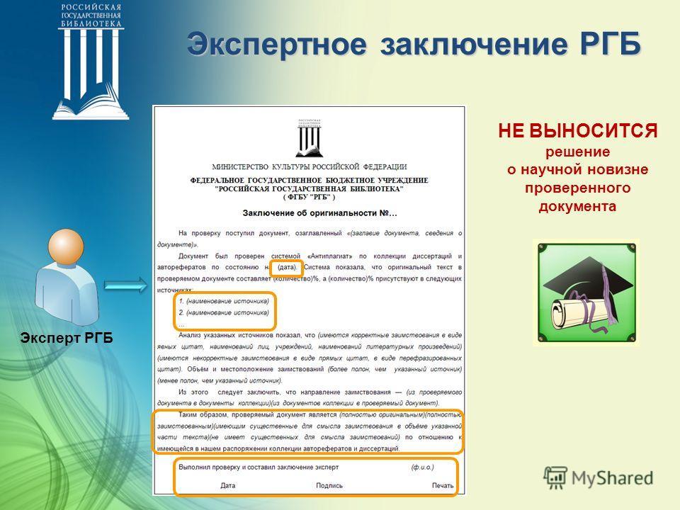 Экспертное заключение РГБ Эксперт РГБ НЕ ВЫНОСИТСЯ решение о научной новизне проверенного документа