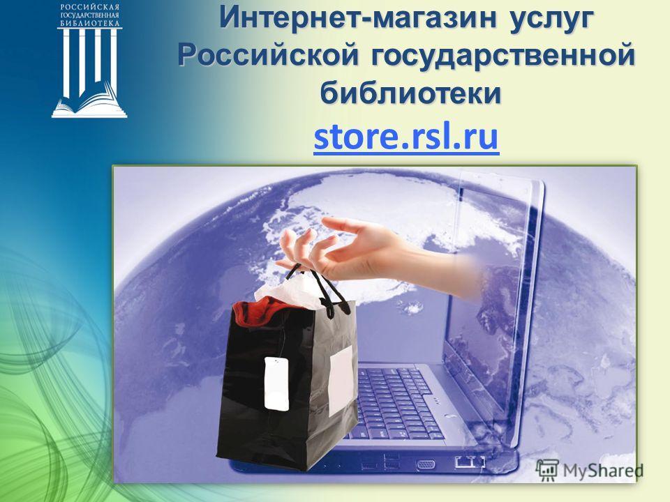 Интернет-магазин услуг Российской государственной библиотеки Интернет-магазин услуг Российской государственной библиотеки store.rsl.ru