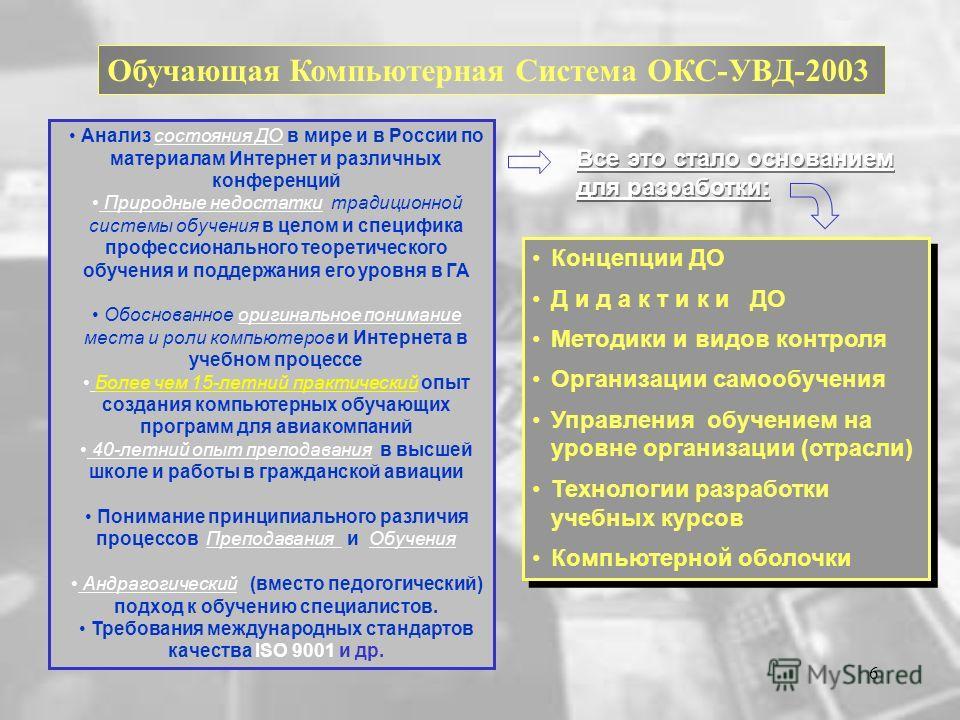 5 Система управления качеством образования в Академии ГА (Приказ 9 от 04.02.2004) Система управления качеством образования в Академии ГА (Приказ 9 от 04.02.2004) Международный стандарт ISO 9001:2000 Обучающая компьютерная система ОКС-Академия-2002 ОК