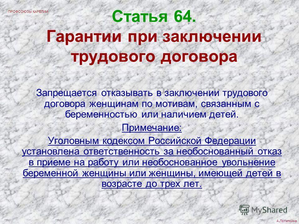 соглашение о расторжении договора трудового по соглашению сторон