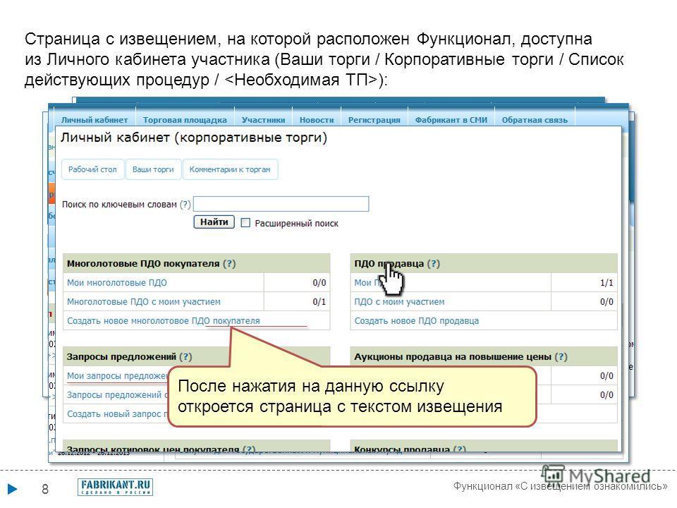 7 Функционал «С извещением ознакомились» Также для перехода к нужному извещению можно воспользоваться ссылками в сообщениях, которые поступают на e-mail Участника: Для ознакомления с Извещением перейдите по указанной в письме ссылке