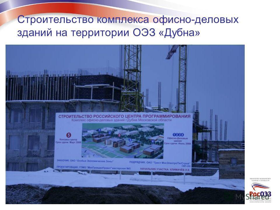 Строительство комплекса офисно-деловых зданий на территории ОЭЗ «Дубна»