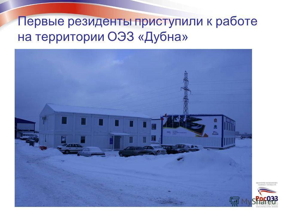 Первые резиденты приступили к работе на территории ОЭЗ «Дубна»