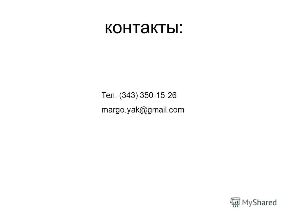контакты: Тел. (343) 350-15-26 margo.yak@gmail.com