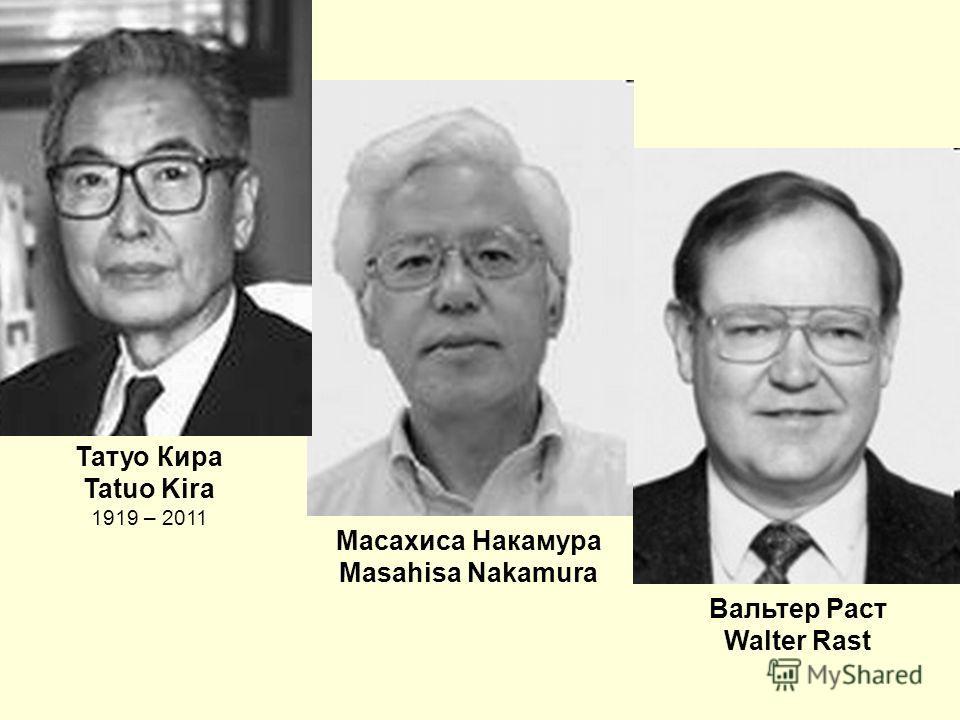 Татуо Кира Tatuo Kira 1919 – 2011 Масахиса Накамура Masahisa Nakamura Вальтер Раст Walter Rast